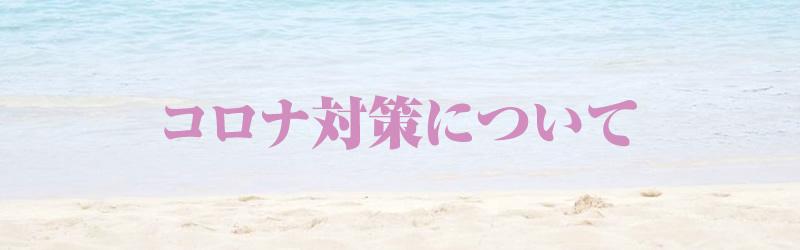フラダンス 神奈川 湘南 鎌倉 藤沢 大船 七里ヶ浜 江ノ島 コロナ対策について