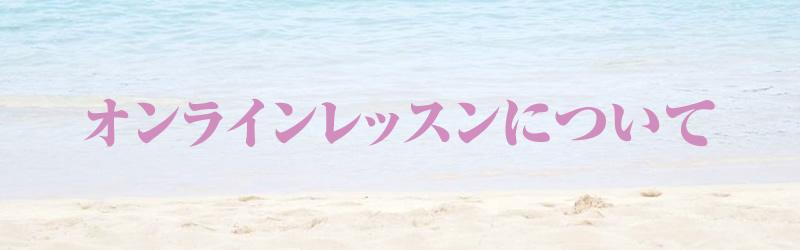 フラダンス 神奈川 湘南 鎌倉 藤沢 大船 七里ヶ浜 江ノ島 オンラインレッスンについて