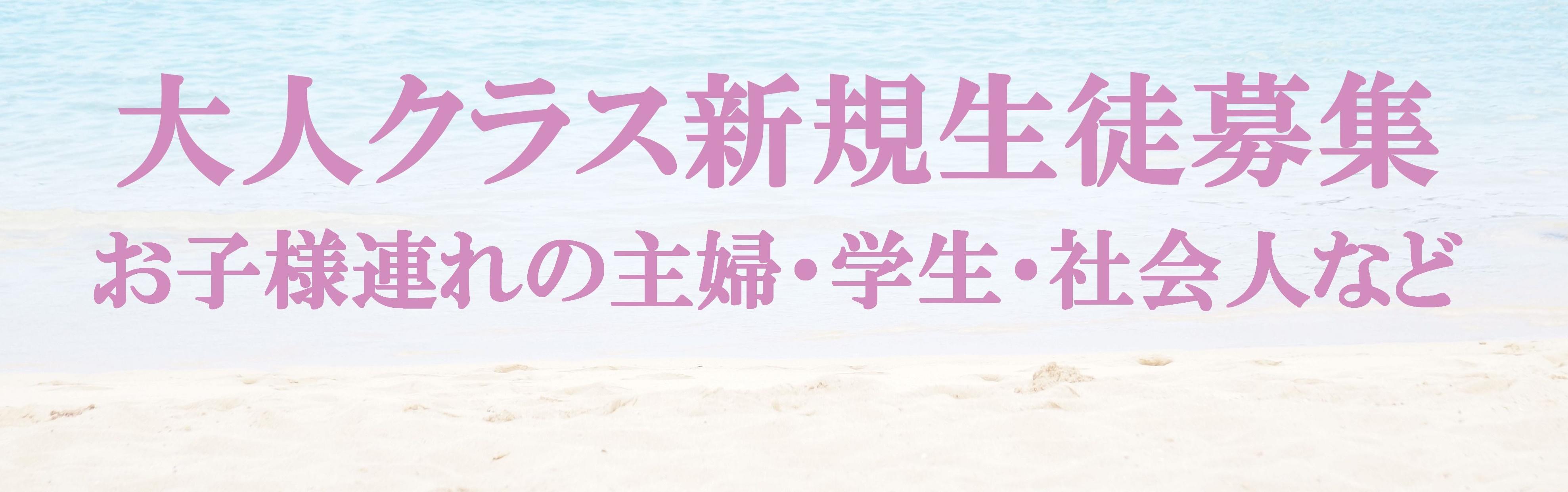 フラダンス 神奈川 湘南 鎌倉 藤沢 大船 七里ヶ浜 江ノ島 新規募集画像